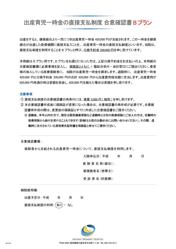 36_ 直接支払制度合意書B_20151222