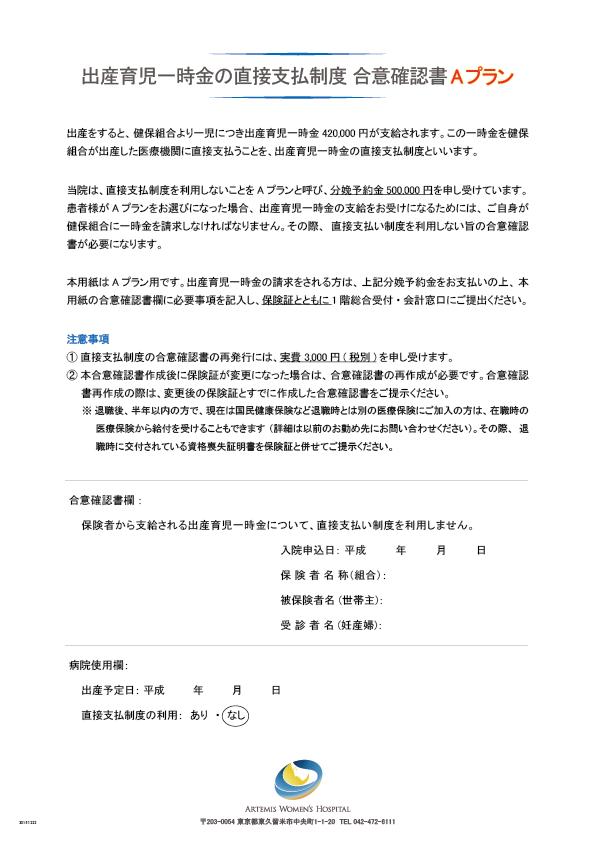 35_ 直接支払制度合意書A_20151222